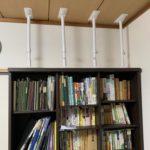 杉並区  耐震補助器具設置
