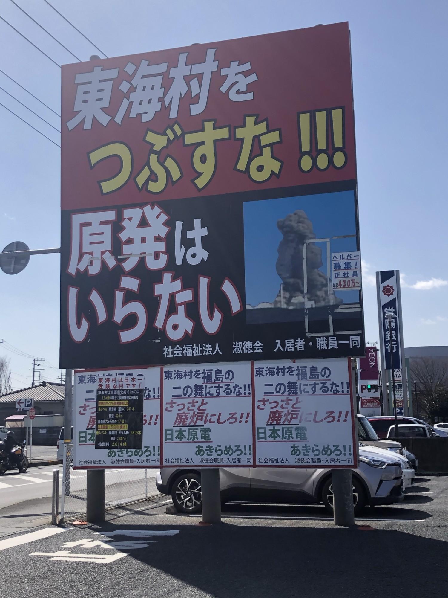 茨城県東海村 不用品回収